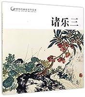 诸乐三/中国历代画家佳作品鉴