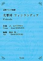 ティーダ出版 金管バンド譜 フィンランディア (シベリウス/鈴木栄一)