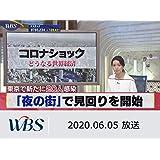 WBS 6月5日放送