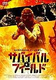 サバイバル・フィールド [DVD] image