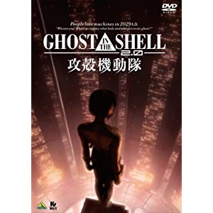 """GHOST IN THE SHELL/攻殻機動隊2.0 [DVD]"""""""