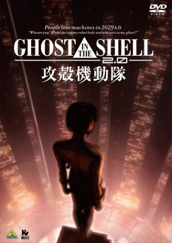 GHOST IN THE SHELL/攻殻機動隊2.0 [DVD]の詳細を見る