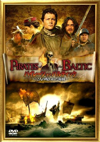 パイレーツ・オブ・バルティック 12人の呪われた海賊