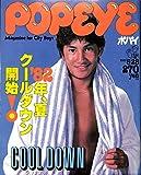 POPEYE (ポパイ) 1982年5月25日号 '82、夏クールダウン開始!