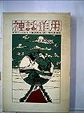 神話作用 (1967年)