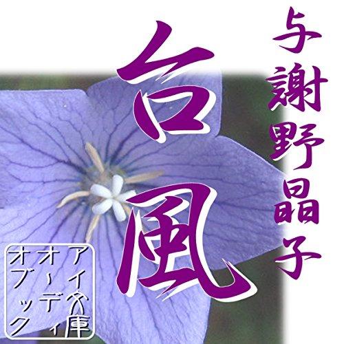 『台風』のカバーアート
