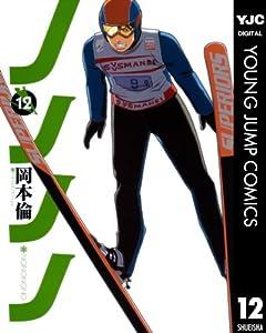 ノノノノ 12巻 表紙画像