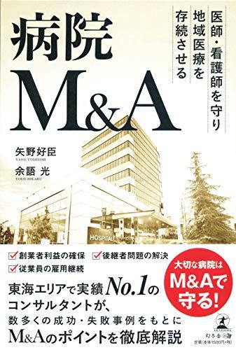 医師・看護師を守り地域医療を存続させる病院M&A - 矢野 好臣, 余語 光