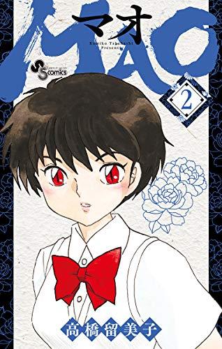 MAO(2) (少年サンデーコミックス)の拡大画像