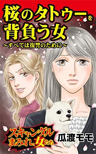 桜のタトゥーを背負う女~すべては復讐のために/スキャンダルまみれな女たちVol.1 (スキャンダラス・レディース・シリーズ)