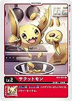 デジモンカードゲーム BT4-001 サクットモン (U アンコモン) ブースター グレイトレジェンド (BT-04)