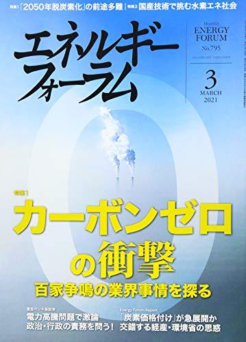 エネルギーフォーラム 2021年 03 月号 [雑誌]