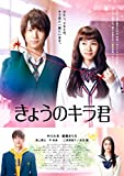 きょうのキラ君 DVD[DVD]