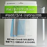 iPad(Retinaディスプレイモデル)・iPad3・iPad2 Apple社製Smart cover対応 クリアハードケース+液晶保護フィルム付