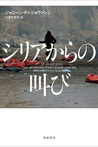 シリアからの叫び (亜紀書房翻訳ノンフィクション・シリーズII-15)