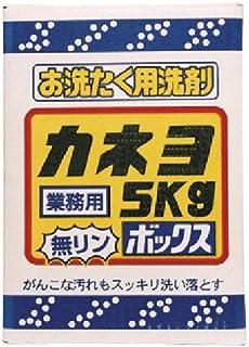 【大容量】 カネヨ石鹸 洗濯用洗剤 粉末 業務用 5kg