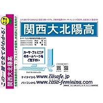 関西大学北陽高【大阪府】 予想問題集A1~10(セット1割引)