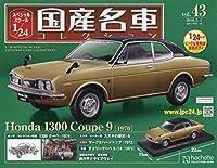 スペシャルスケール1/24国産名車コレクション(43) 2018年 5/1 号 [雑誌]