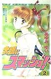 太陽にスマッシュ! (2) (講談社コミックスなかよし (775巻))