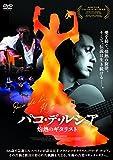パコ・デ・ルシア 灼熱のギタリスト[DVD]