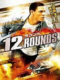 12 ラウンド