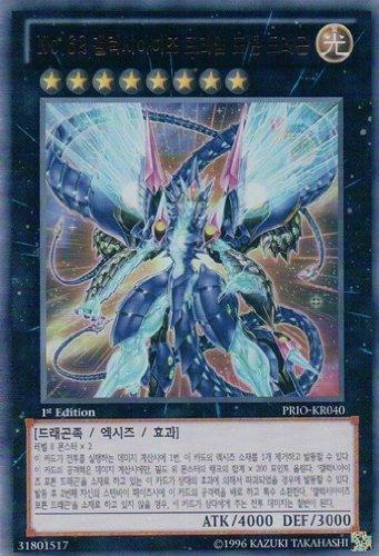 遊戯王 PRIO-KR040-UL 《韓国語 No.62 銀河眼の光子竜皇》 Ultra