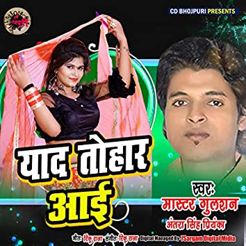 Yaad Tohar Aai - Single