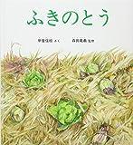 ふきのとう (かがくのとも絵本)