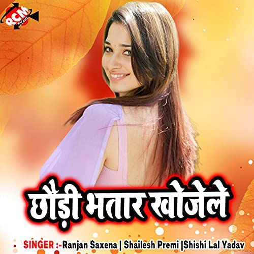 Ranjan Saxena, Sailesh Premi & Shishi Lal Yadav