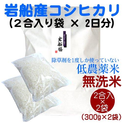 【一人用ごはん】新潟岩船産コシヒカリ(有機栽培米) 無洗米 2合(300g)×2袋