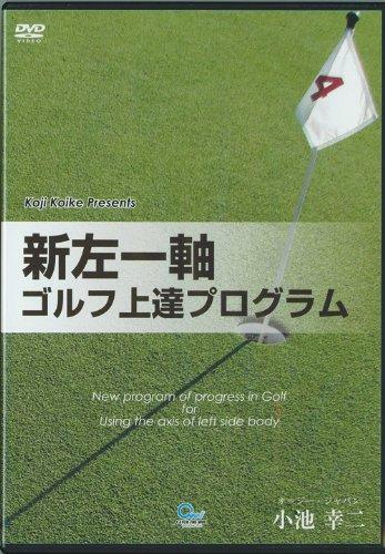 ゴルフ上達 新世界最新ゴルフ上達プログラム オジー・モアの左一軸スイング 小池幸二 ゴルフDVD