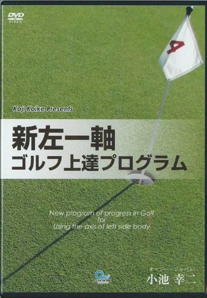 入浴色うがい薬ゴルフ上達 新世界最新ゴルフ上達プログラム オジー?モアの左一軸スイング 小池幸二 ゴルフDVD