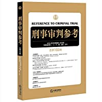 Criminal Justice Reference (total 103 sets)(Chinese Edition)