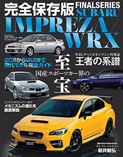自動車誌MOOK FINALSERIES スバル インプレッサ/WRX