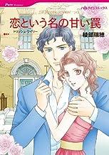 表紙: 恋という名の甘い罠 (ハーレクインコミックス) | 綾部 瑞穂