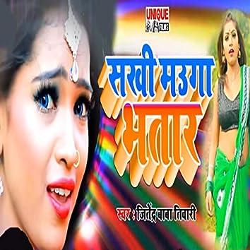 Sakhi Mauga Bhatar