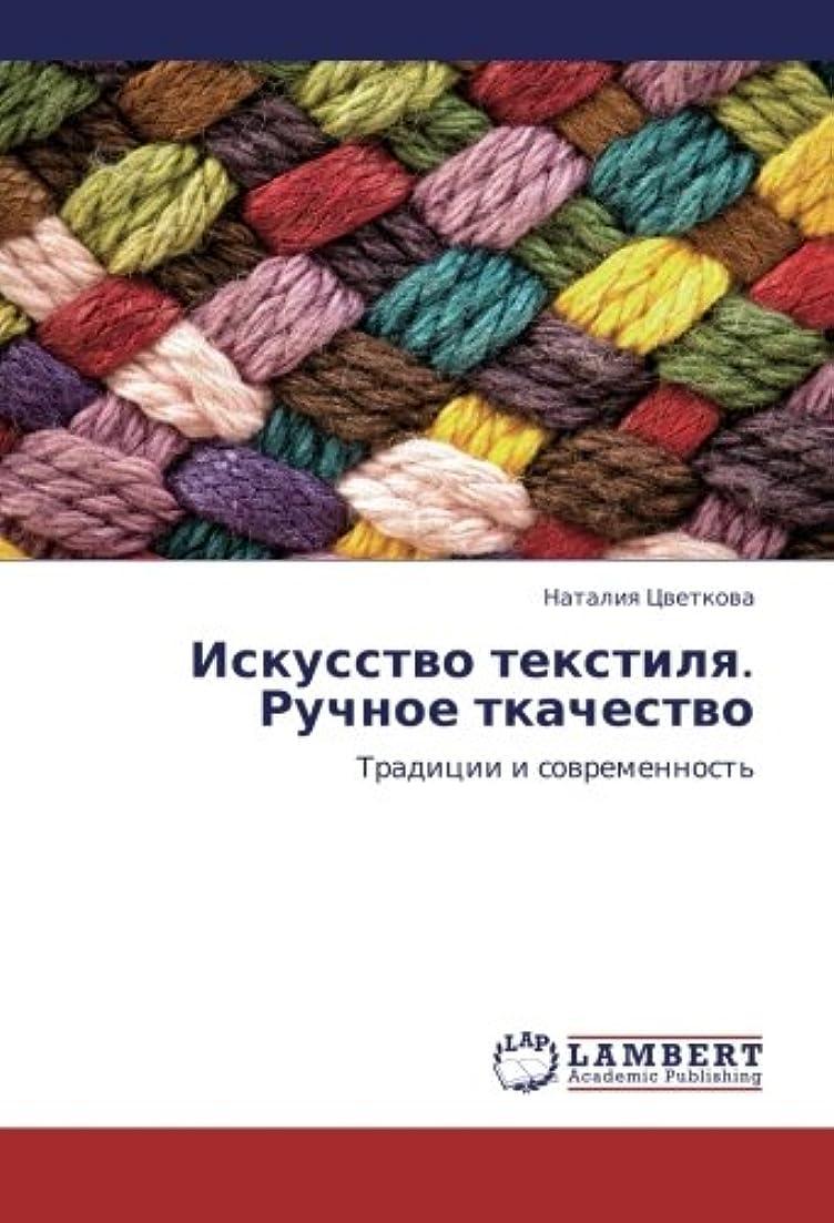 推測ベッドを作るモジュールIskusstvo Tekstilya. Ruchnoe Tkachestvo