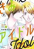 きみはアイドル【電子限定描き下ろし付き】 3 (花とゆめコミックススペシャル)