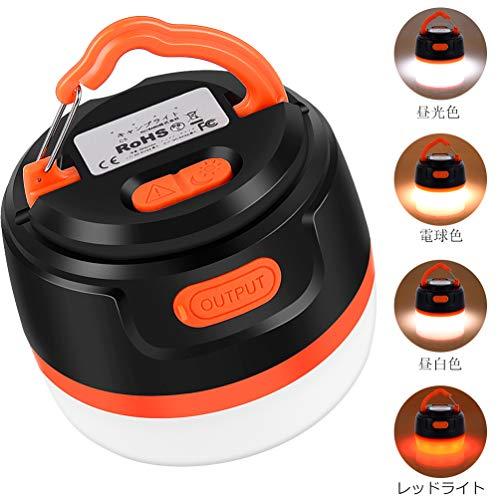 LEDランタン 充電式 USB キャンプ用ランタン 5200mAhモバイルバッテリー IP65防水&防塵 地震 台風停電対策