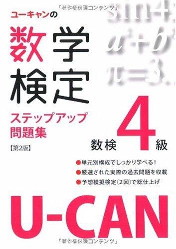 U-CANの数学検定4級ステップアップ問題集の詳細を見る