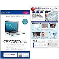 メディアカバーマーケット Lenovo ThinkPad E495 [14インチ(1366x768)] 機種で使える【極薄 キーボードカバー フリーカットタイプ と クリア光沢液晶保護フィルム のセット】