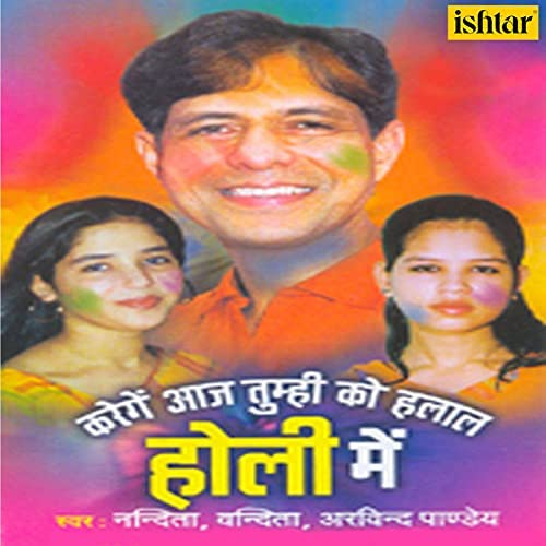 Nandita, Arvind Pandey & Vandita