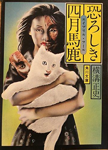 恐ろしき四月馬鹿(エイプリル・フール) (角川文庫 緑 304-46)