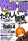 Web+DB Press Vol. 73
