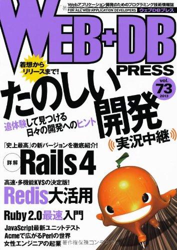 WEB+DB PRESS Vol.73の詳細を見る