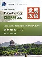 发展汉语(第2版)初级读写(Ⅱ)(含1MP3)