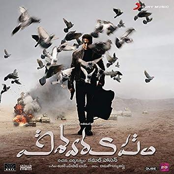 Vishwaroopam (Telugu) [Original Motion Picture Soundtrack]