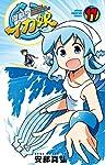 侵略!イカ娘 17 (少年チャンピオン・コミックス)