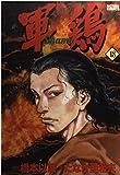 軍鶏 18 (アクションコミックス)