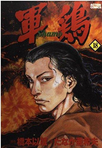 軍鶏 18 (アクションコミックス)の詳細を見る